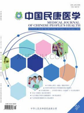 中国民康医学杂志