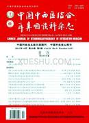中国中西医结合耳鼻咽喉科