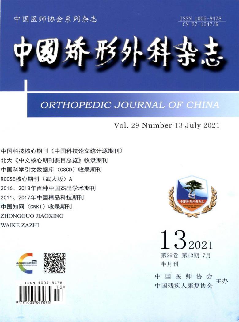 中国矫形外科