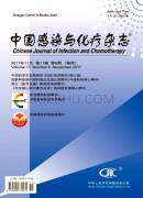 中国感染与化疗