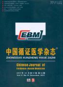 中国循证医学