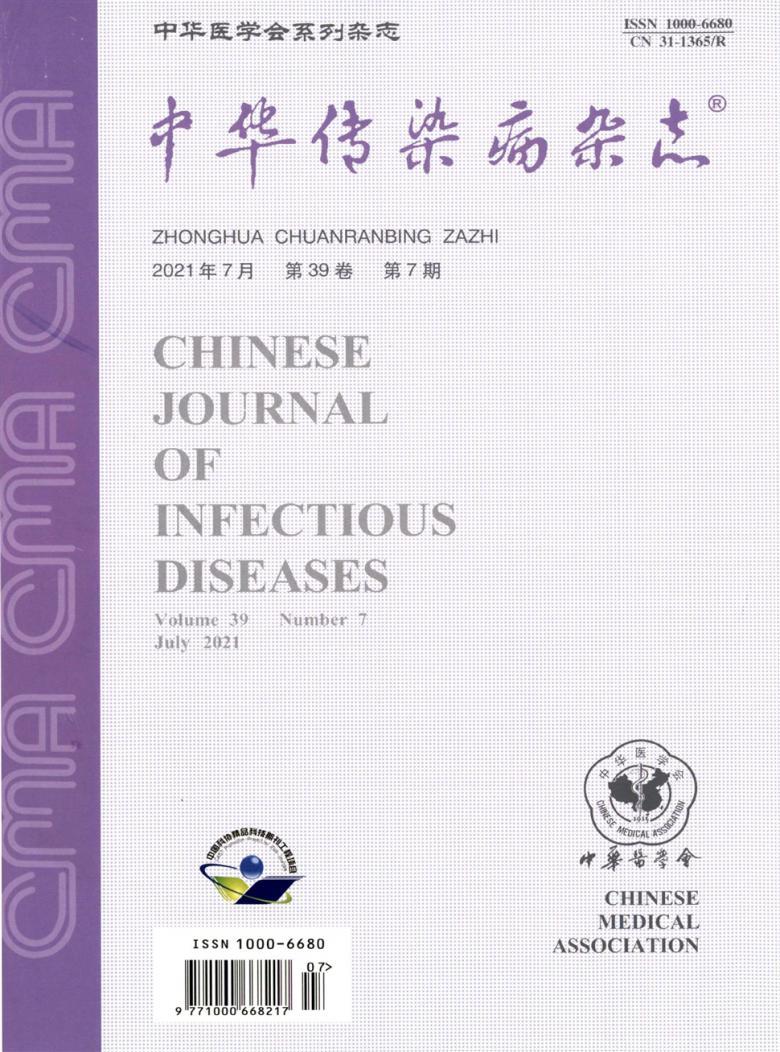 中华传染病