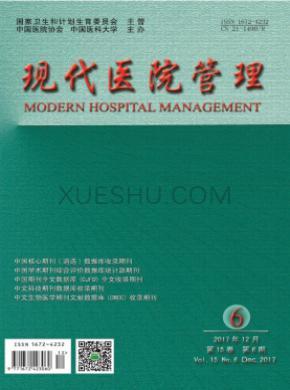 现代医院管理杂志