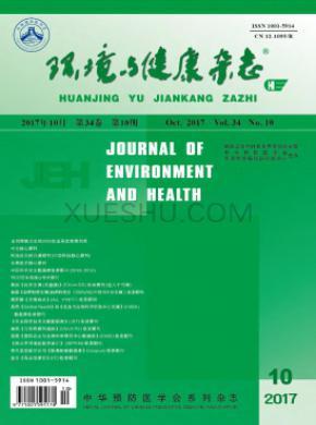 环境与健康杂志