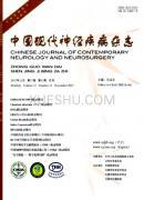 中国现代神经疾病