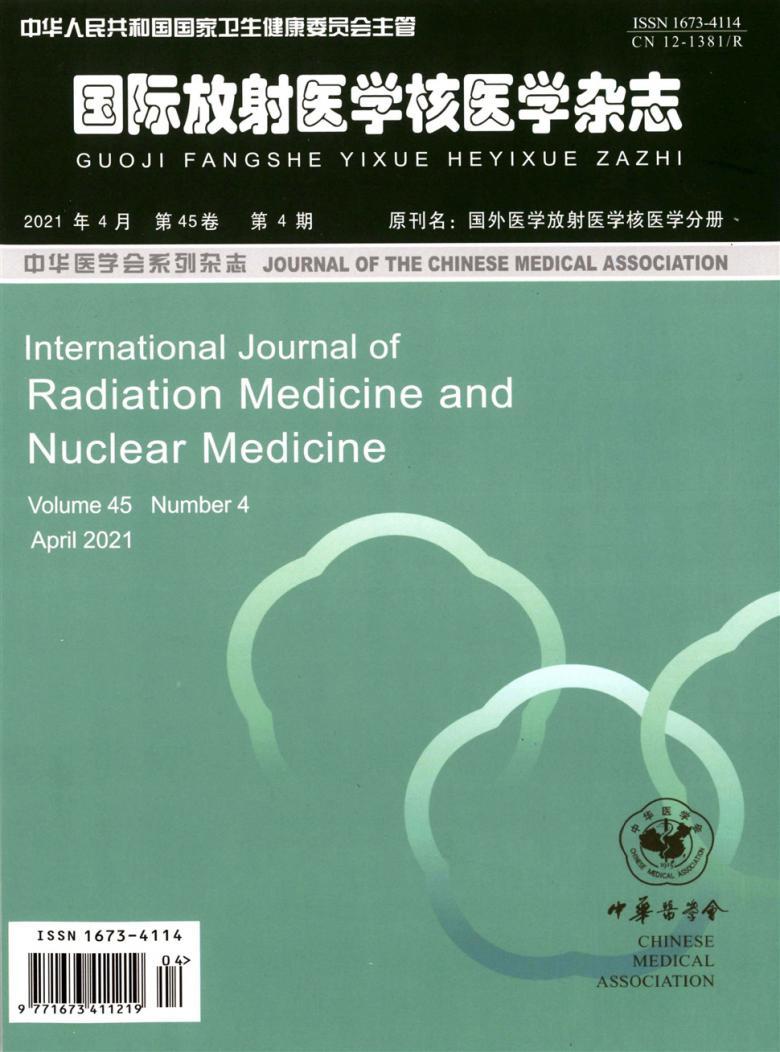 国际放射医学核医学