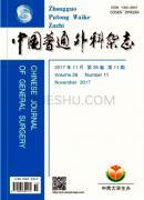 中国普通外科
