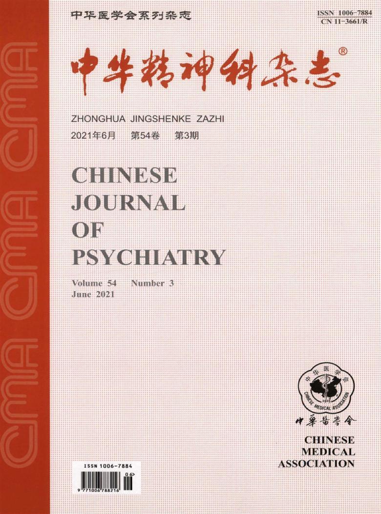 中华精神科