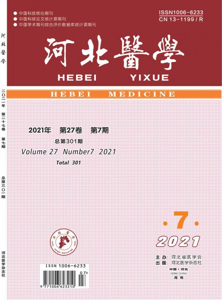 河北医学杂志