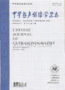 中华超声影像学