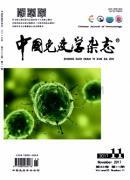 中国免疫学
