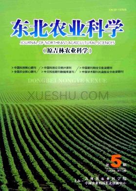 东北农业科学论文