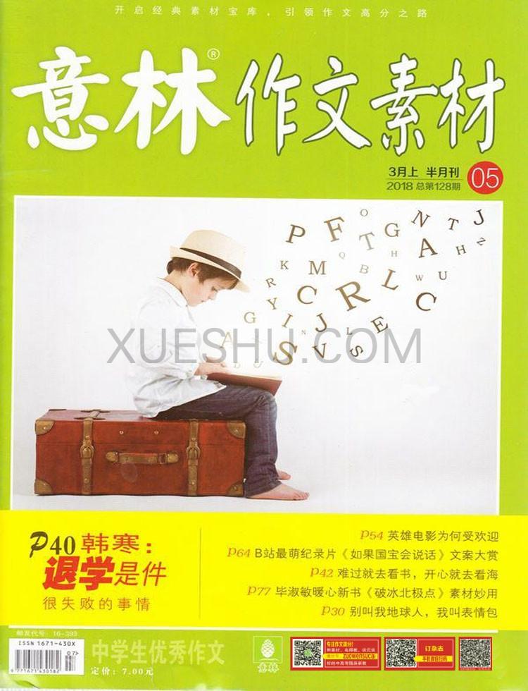 意林作文素材杂志