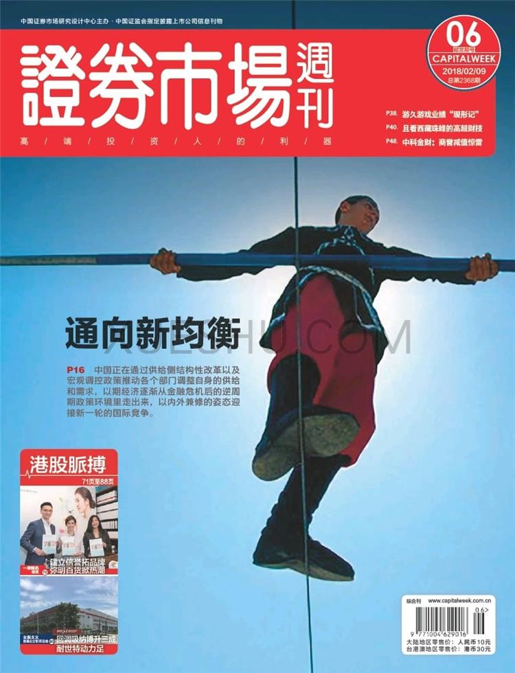 证劵市场周刊杂志