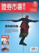 证券市场周刊杂志