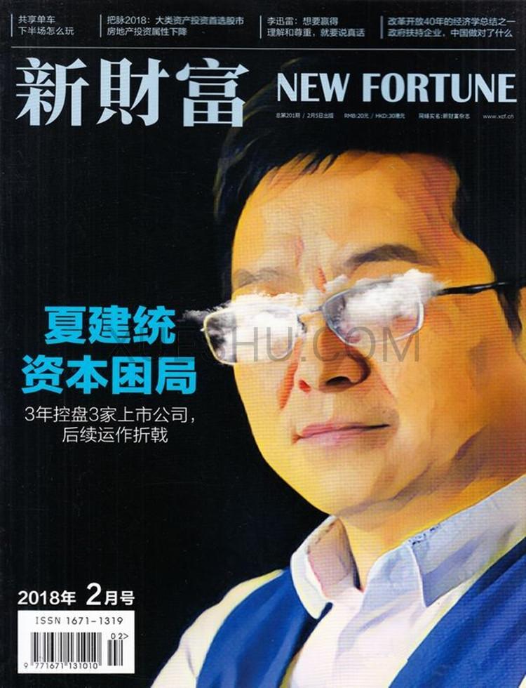 新财富杂志
