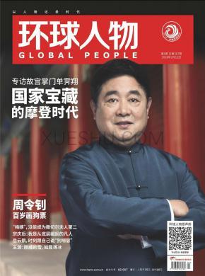 环球人物杂志社