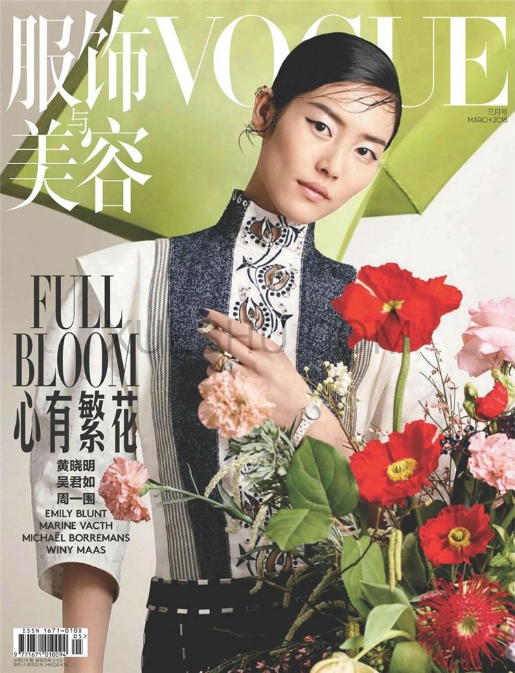 VOGUE服饰与美容杂志