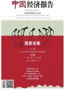 中国经济报告