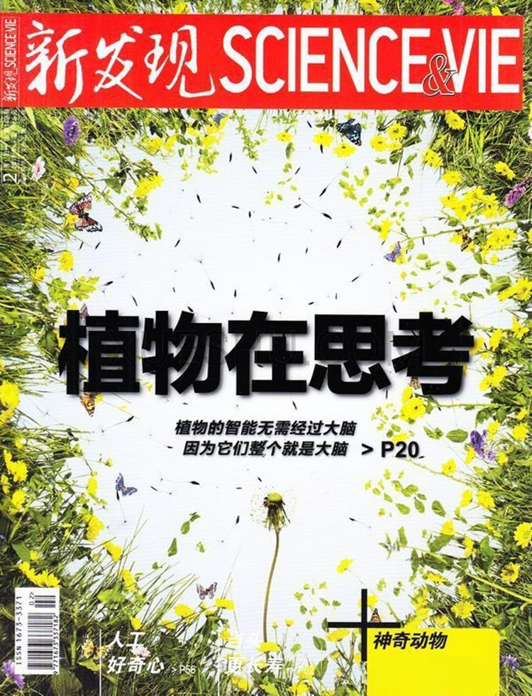 新发现杂志