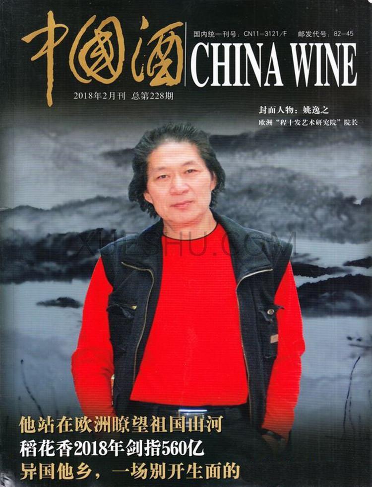 中国酒杂志