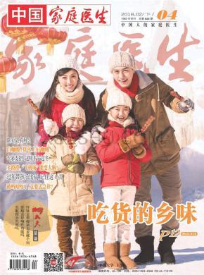 家庭医生杂志社