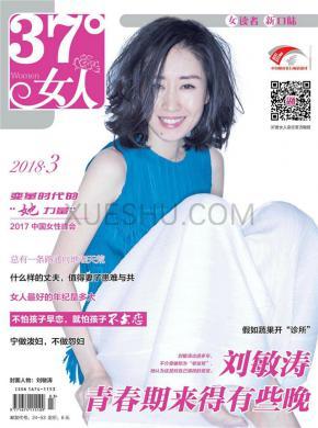 37度女人杂志社