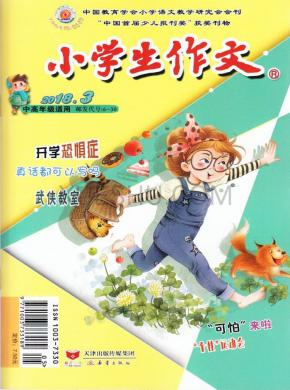 小学生作文杂志社