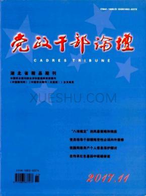 党政干部论坛杂志