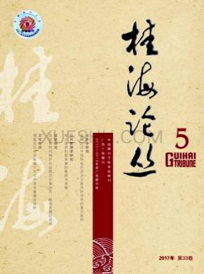 桂海论丛杂志