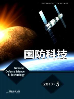 国防科技杂志