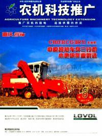 农机科技推广期刊