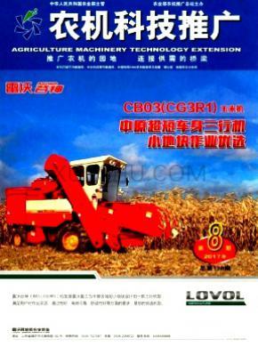 农机科技推广杂志