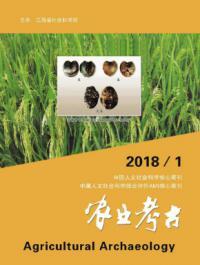农业考古期刊