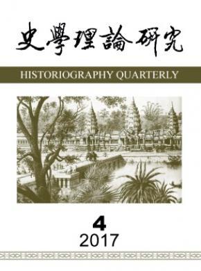 史学理论研究杂志