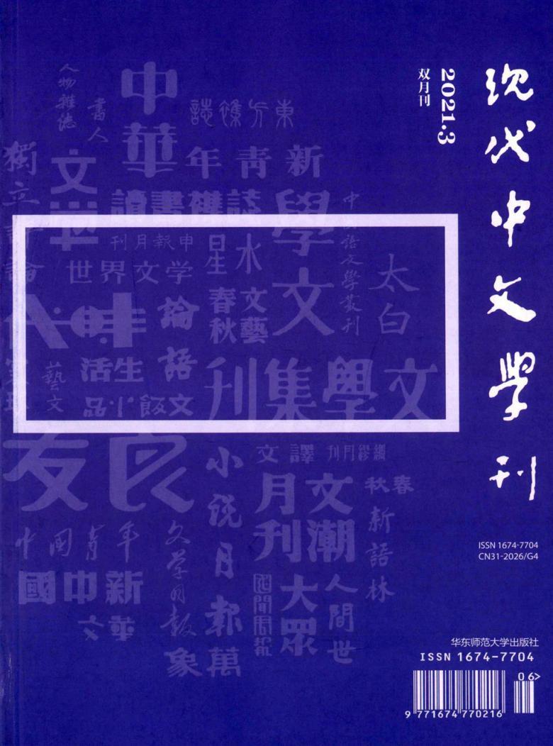 现代中文学刊论文
