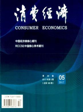 消费经济杂志社