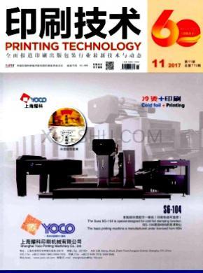 印刷技术杂志