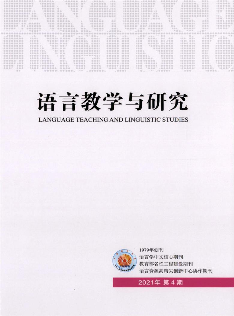语言教学与研究