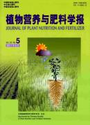 植物营养与肥料学报