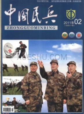 中国民兵杂志