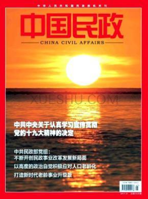 中国民政杂志社