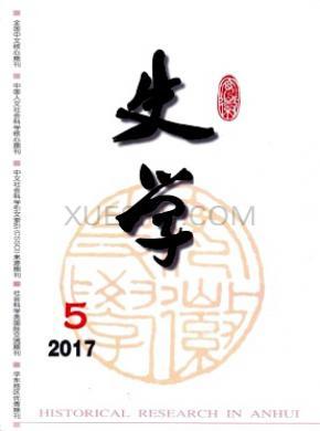 安徽史学杂志社