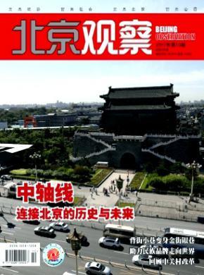 北京观察杂志社