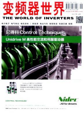 变频器世界杂志
