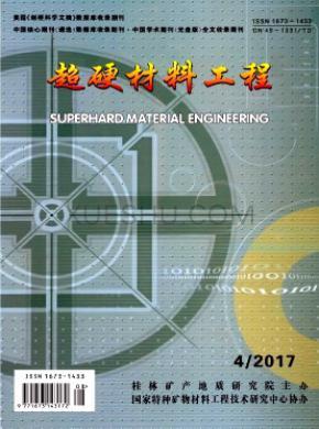 超硬材料工程杂志