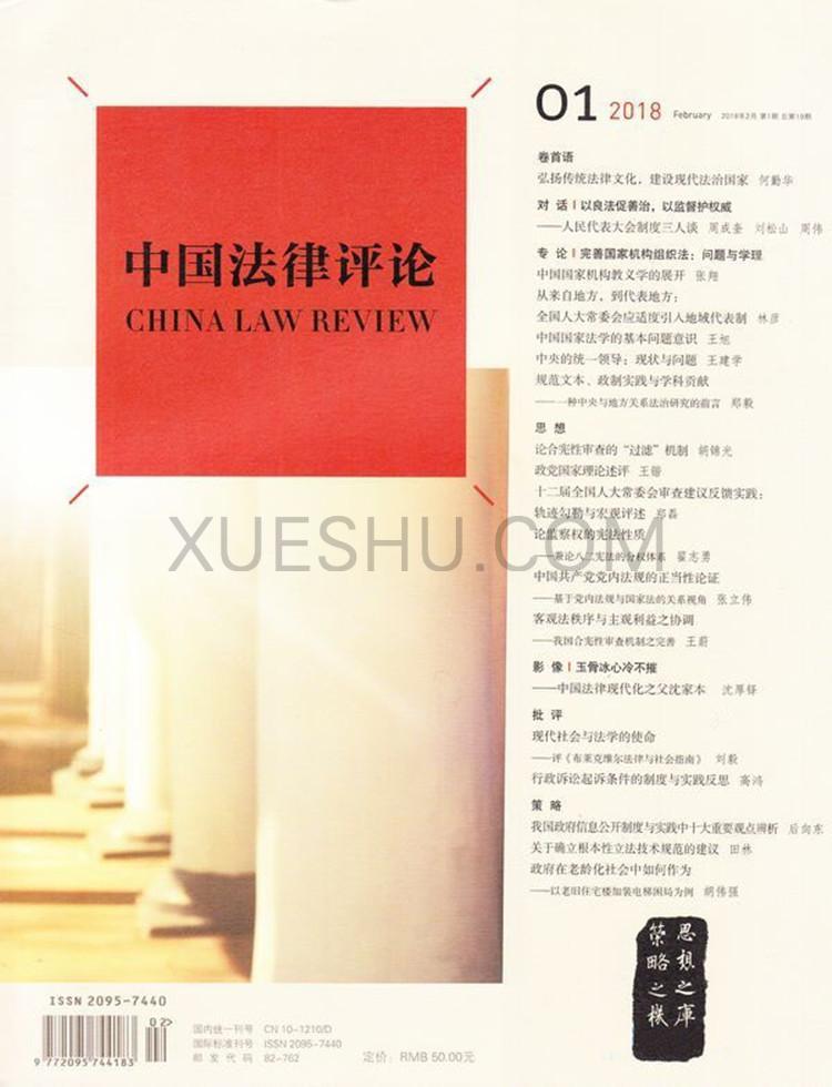中国法律评论杂志