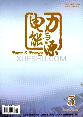 电力与能源论文