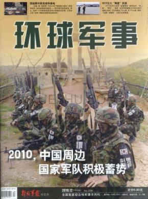 环球军事杂志社