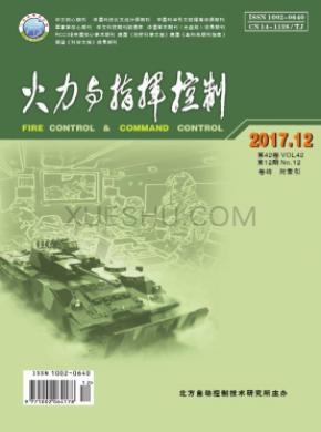 火力与指挥控制杂志